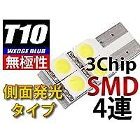 AutoEDGE T10ウェッジLED無極性・側面発光バルブ 3chipSMD×4 【L-T10S34】