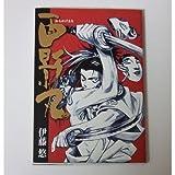 面影丸 (ヤングジャンプコミックス)