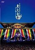 さだまさし 東大寺コンサート 2010 [DVD] 画像