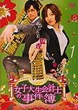女子大生会計士の事件簿 1 [DVD]