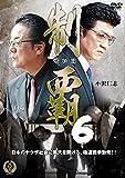 制覇6[DVD]
