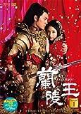 蘭陵王 DVD-BOX1[DVD]