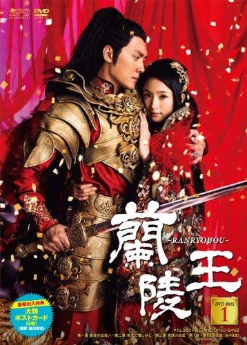 蘭陵王 DVD-BOX1の詳細を見る