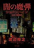 闇の魔弾 シックスコイン (角川文庫)