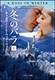 冬のバラ(下) (ソフトバンク文庫NV)