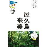 屋久島・奄美 (ブルーガイドてくてく歩き)