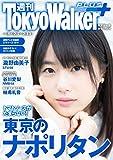 週刊 東京ウォーカー+ 2019年No.5 (2月6日発行) [雑誌]