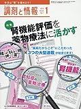 調剤と情報 2018年 01 月号 [雑誌](特集:腎機能評価を薬物療法に活かす)