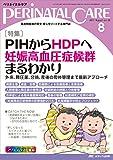 ペリネイタルケア 2017年8月号(第36巻8号)特集:PIHからHDPへ 妊娠高血圧症候群まるわかり 外来、降圧薬、分娩、産後の母体管理まで 最新アプローチ