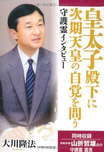 皇太子殿下に次期天皇の自覚を問う―守護霊インタビュー (OR books)