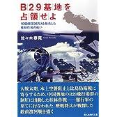 B29基地を占領せよ―10個師団36万人を動員した桂林作戦の戦い (光人社NF文庫)