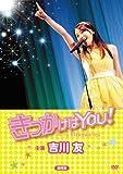映画「きっかけはYOU!」[DVD]