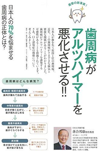 朝日脳活マガジン ハレやか 2017秋号 2017年 9/5 号 [雑誌] (週刊朝日増刊)