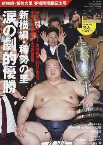 稀勢の里 優勝記念号 2017年 04 月号 [雑誌]: 相撲 増刊