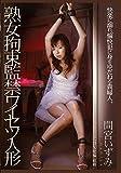 熟女拘束監禁ワイセツ人形 間宮いずみ [DVD]