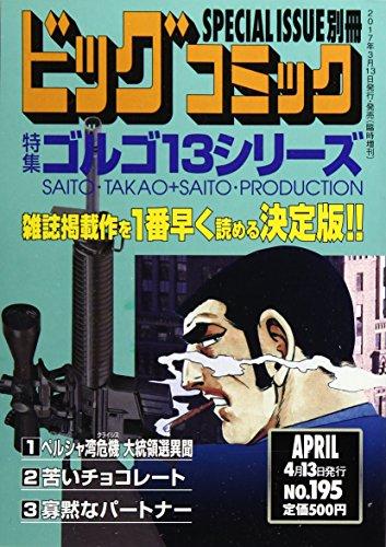 ゴルゴ13(195) 2017年 4/13 号 [雑誌]: ビッグコミック 増刊の詳細を見る