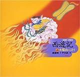 西遊記〈3〉火焔山をこえて (決定版!大型絵本)