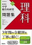 中学総合的研究問題集 理科 三訂版