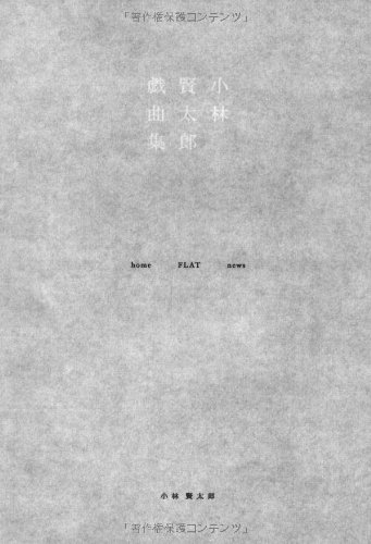 小林賢太郎戯曲集―home FLAT newsの詳細を見る