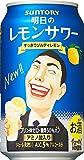 サントリー チューハイ 明日のレモンサワー 350ml×24本