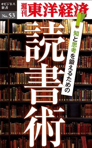 知と思考を鍛えるための読書術―週刊東洋経済eビジネス新書No.53の詳細を見る