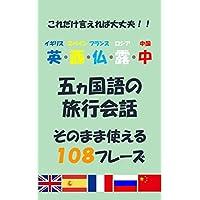 英・西・仏・露・中 五ヵ国語の旅行会話: そのまま使える108フレーズ