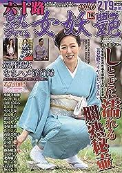 六十路熟女妖艶(6) 2019年 02 月号 [雑誌]: 家族 増刊