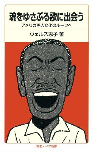 魂をゆさぶる歌に出会う――アメリカ黒人文化のルーツへ (岩波ジュニア新書)の詳細を見る