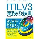 ITIL V3実践の鉄則