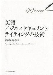 英語ビジネスドキュメント・ライティングの技術