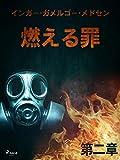 燃える罪−第二章