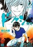 ドクシ—読師— (9) (バーズコミックス)