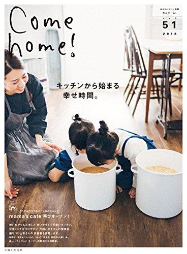 RoomClip商品情報 - Come home! vol.51 (私のカントリー別冊)