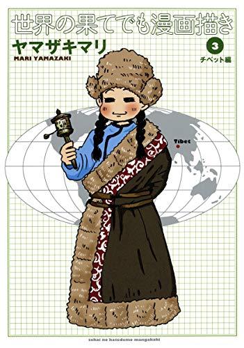 世界の果てでも漫画描き 3 チベット編 (集英社クリエイティブコミックス)の詳細を見る