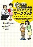 吃音のある学齢児のためのワークブック: 態度と感情への支援