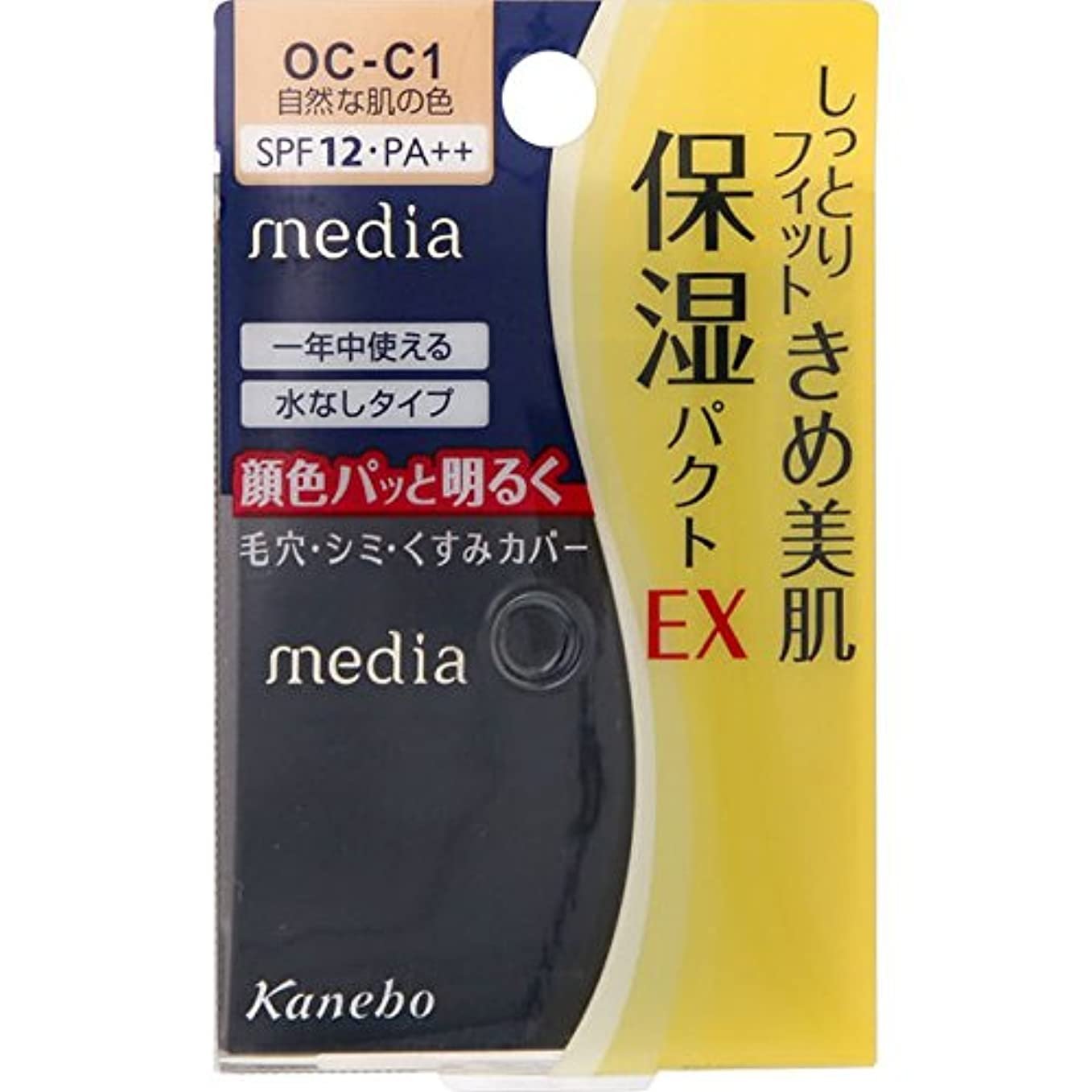 哀れな貸す芽カネボウ メディア モイストフィットパクトEX OC-C1(11g)