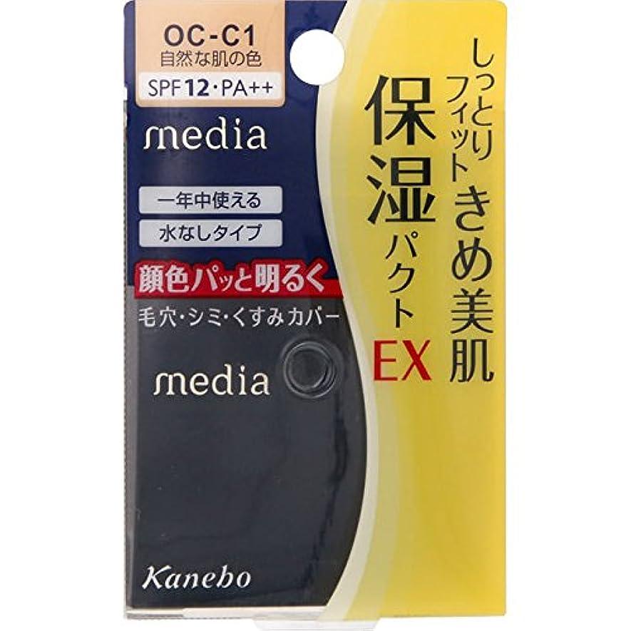 毎月ヒューマニスティック徴収カネボウ メディア モイストフィットパクトEX OC-C1(11g)