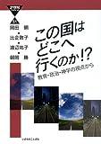この国はどこへ行くのか!?~教育・政治・神学の視点から~ (21世紀ブックレット)