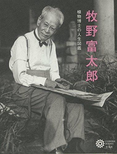 牧野富太郎: 植物博士の人生図鑑 (コロナ・ブックス)