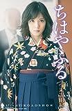 ちはやふる 合本版 movie edition(11) (BE・LOVEコミックス)