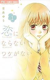 恋にならないワケがない(1) (フラワーコミックス)