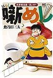 噺めし / 魚乃目三太 のシリーズ情報を見る