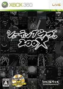 シューティングラブ。200X (攻略DVD「ナイスDVD2! 」同梱) - Xbox360