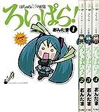 はちゅねミクの日常ろいぱら! コミック 1-4巻セット (角川コミックス)