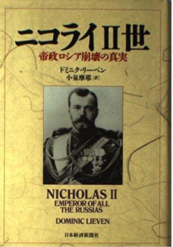 ニコライ2世―帝政ロシア崩壊の真実