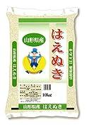 【精米】山形県産 白米 はえぬき 10kg 平成28年産
