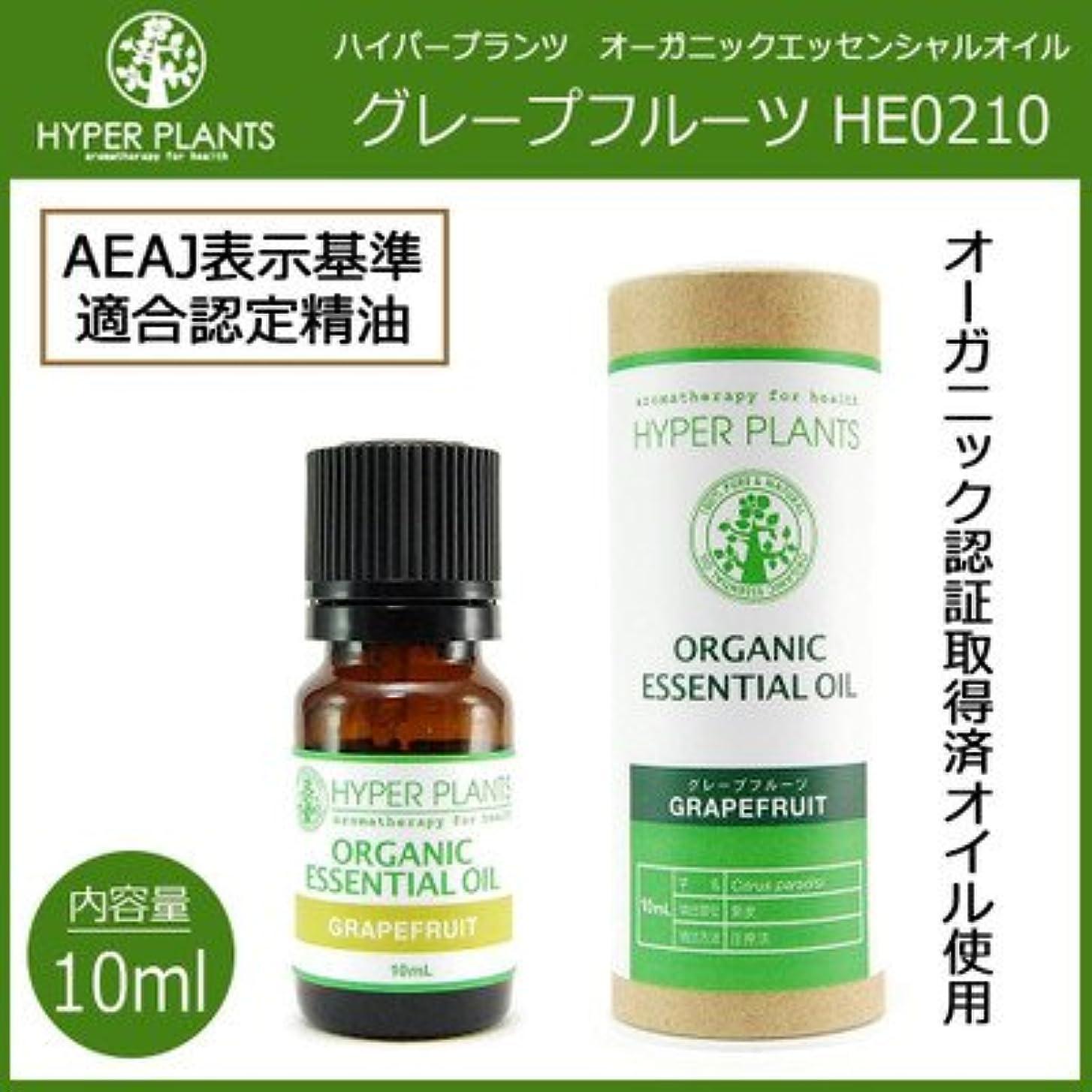 フルートフレッシュシェルター毎日の生活にアロマの香りを HYPER PLANTS ハイパープランツ オーガニックエッセンシャルオイル グレープフルーツ 10ml HE0210