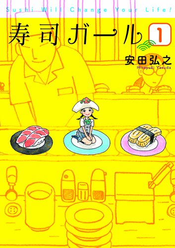 寿司ガール 1 (BUNCH COMICS)の詳細を見る