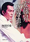 安藤昇 90歳の遺言 (徳間文庫)