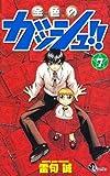 金色のガッシュ!! (7) (少年サンデーコミックス)